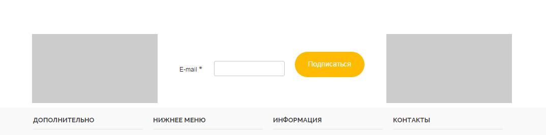 64df4bdc330f6f Форма подписки на рассылку c помощью UniSender для сайтов InSales
